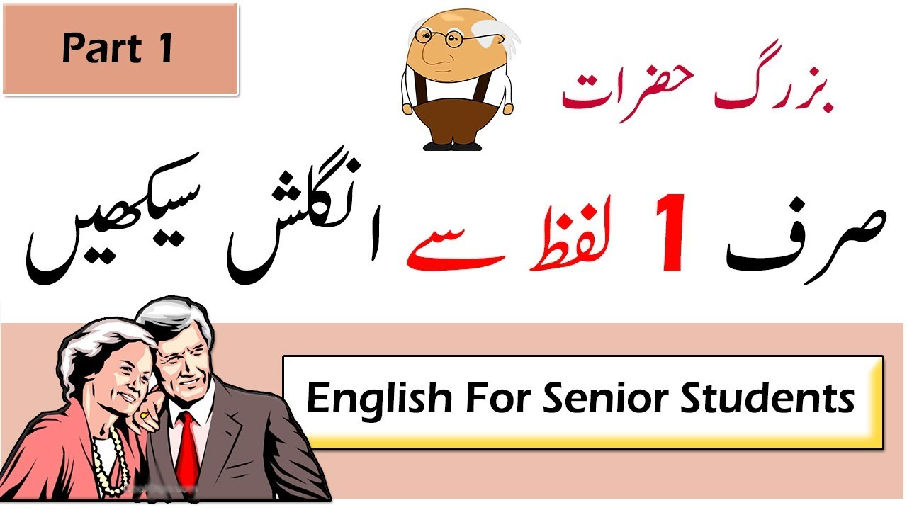 English In Italian: Short English Lesson For Basic Beginners For Old Aged