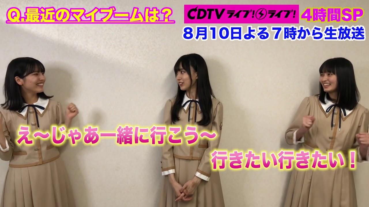 【CDTV】乃木坂46(早川聖来さん、賀喜遥香さん、遠藤さくらさん)★最近のマイブーム大発表!