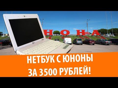 Хороший нетбук с Юноны за 3500 рублей!
