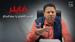 رضا عبدالعال l فايلر