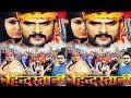 आया खेसारी की फिल्म हम है हिंदुस्तानी का दूसरा पोस्टर। Khesari Lal People Biography News video