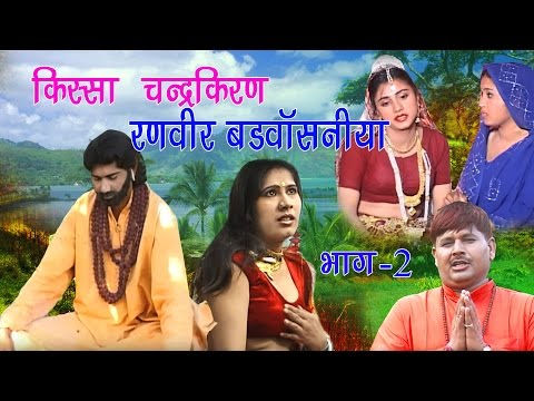 किस्सा चन्द्र किरण भाग 2 || Kissa Chandra Kiran Vol 2 || Ranveer Badbasaniya  Haryanvi Film