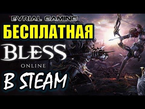 Бесплатная Bless Online в Steam Стоит ли Играть #EvrialGaming
