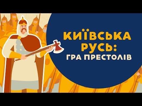 Київська Русь: Гра Престолів. 1 серія «Книга-мандрівка. Україна»