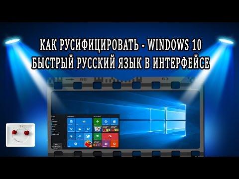 Русский язык в Windows 10 - как быстро русифицировать виндовс, русификация винды