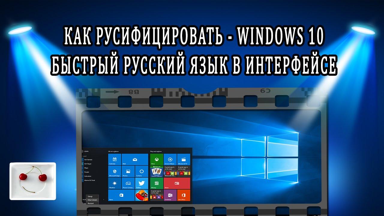 Скачать русского язык для windows 10