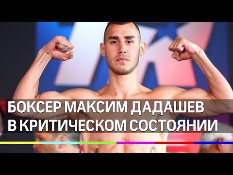 Трепанация черепа после боя: боксер Максим Дадашев в критическом состоянии