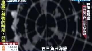 台灣大搜索》永恆難解的謎團...百慕達死亡三角 thumbnail