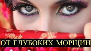Турецкая Маска для лица от глубоких Морщин Творит Чудеса