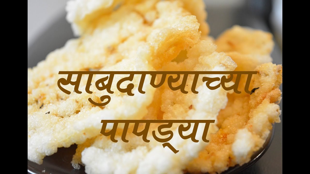 Sabudana Cake Recipe In Marathi: साबुदाण्याच्या वड्या