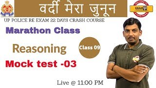 Class 09 | # UP Police Re-exam | Marathon Class | Reasoning | by Anil Sir mock test-03