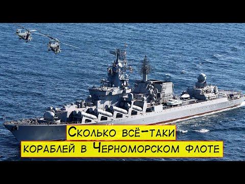 Сколько всё-таки кораблей в Черноморском флоте