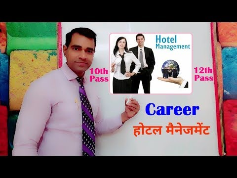 HOTEL MANAGEMENT (होटल मैनेजमेंट) After 10th & 12th | Hospitality, MBA, Degree, NCHMCT |