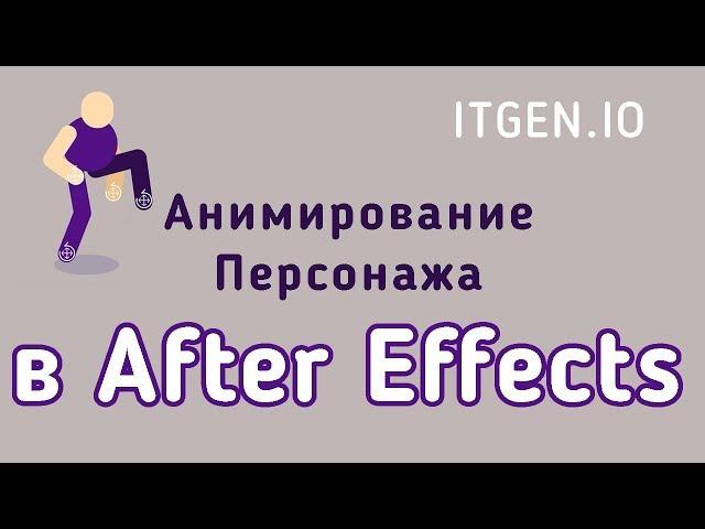 Урок по After Affects. Создание персонажной анимации. Анимируем персонажа