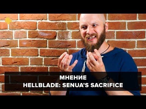 Hellblade - мнение