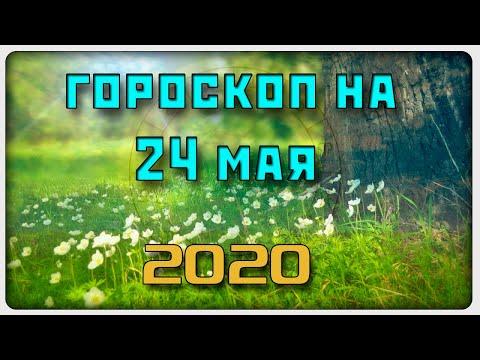 ГОРОСКОП НА 24 МАЯ 2020 ГОДА / Отличный гороскоп на каждый день / #гороскоп