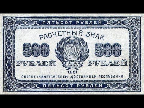 Банкнота 500 рублей 1921 года и ее реальная цена.