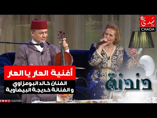 أغنية العار يا العار من أداء الفنان خالد البوعزاوي و الفنانة خديجة البيضاوية