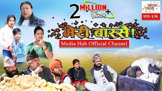 Meri Bassai, Episode-576,13-November-2018, By Media Hub Official Channel