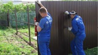 видео Металлический забор в Москве и подмосковье. Установка под ключ
