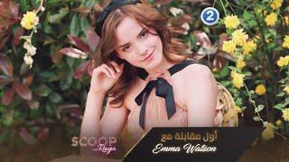 أول مقابلة مع نجمة هاري بوتر  Emma Watson