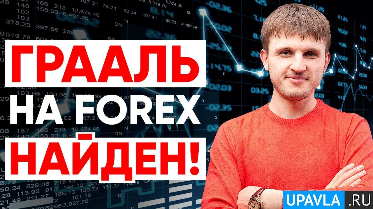 Реальный Заработок в Автопилоте | SNT Intelligence | Грааль на Forex 2019 Найден!