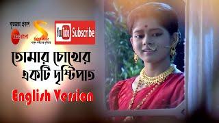 তোমার চোখের একটি দৃষ্টিপাত ।। English Version ।। Song by Rani Rashmoni from Zee Bangla