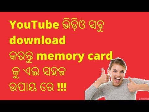 Odia | Download youtube videos to SD memory card easily | Odia smart tech