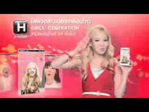 TrueMove H True Beyond TVC 2013 [Thai Version]