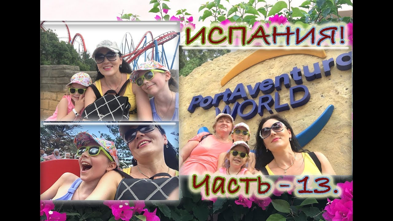 Порт Авентура / PortAventura World / День 1-ый / Аттракционы / Отдых в Испании / Часть 13.