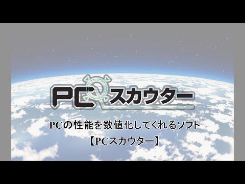 パソコンの状態を常時監視するデスクトップアクセサリー『PCスカウター』発売のお知らせ