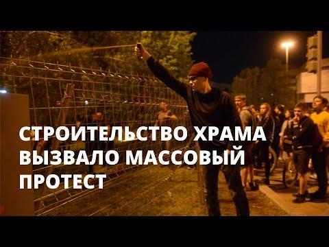Народ против строительства храма. Столкновения в Екатеринбурге