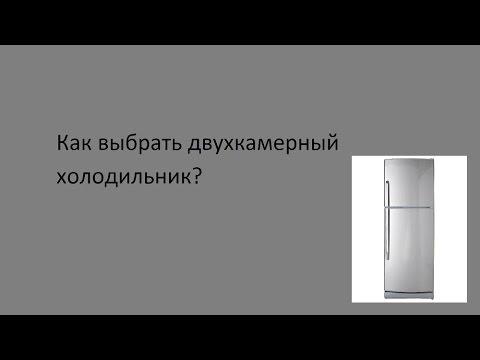 видео: Как выбрать двухкамерный холодильник?
