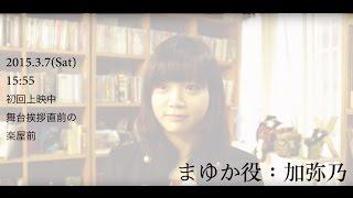 SARUnet.com/映画『ら』初日舞台挨拶&コメント映像
