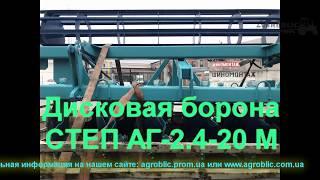 Дискова борона СТЕП АГ-2.4-20 М