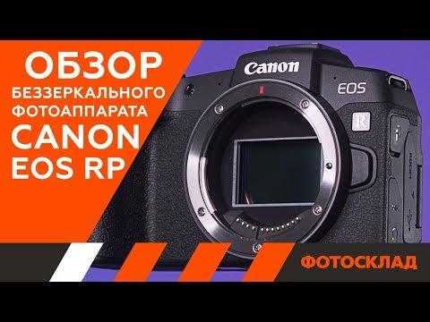 Canon EOS RP - Обзор от Фотосклад.ру