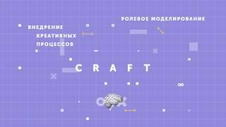 Кейс Mail.ru Group. Трехэтапное погружение в креативное мышление