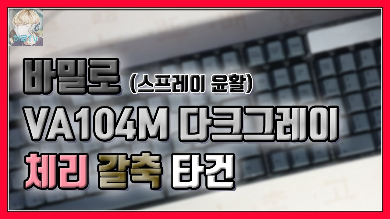 ⌨ 바밀로 VA104M 갈축 스프레이 윤활 타건 | Varmilo Lubricated Brown Switch Typing