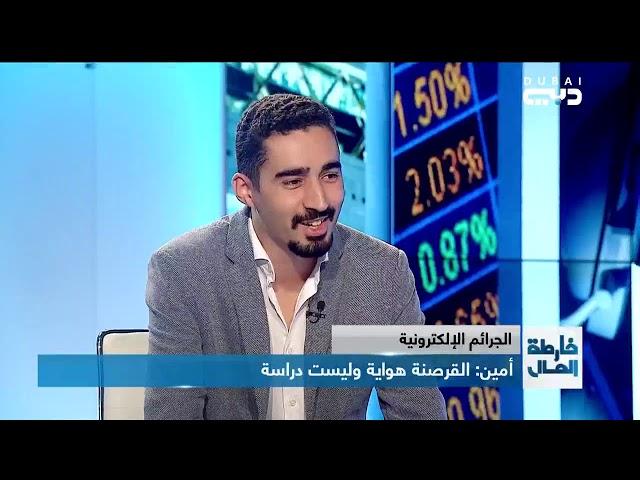 خارطة المال | محمد أمين: نتعامل مع القراصنة ونبيع الخوف للزبائن