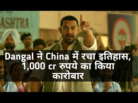 Dangal Created History In China With Collection Over 1000 Crore Rupees