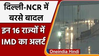 Weather Alert: Delhi-NCR में बारिश से मौसम सुहावना, UP-MP में IMD का अलर्ट | वनइंडिया हिंदी