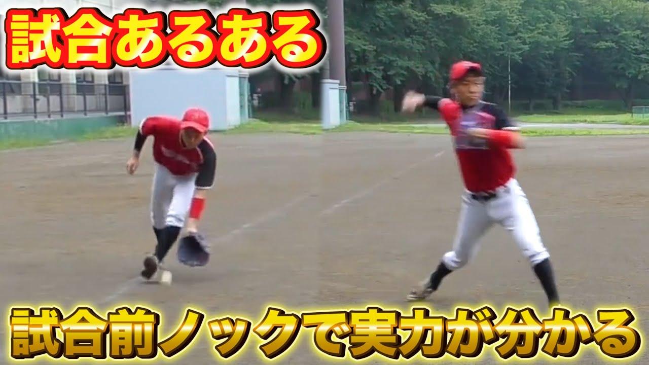 【野球】試合前ノックで相手のレベルが分かる【試合あるある/寸劇/コント】 #Shorts