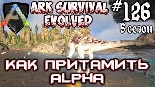 Ark survival evolved - Как притамить Alpha #126