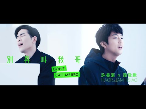 Haor許書豪 ft. 蕭敬騰 Jam Hsiao【別再叫我哥 Don't Call Me Bro 】Official Music Video