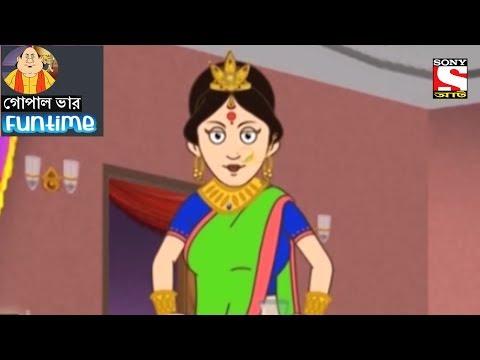 Fun Time | Gopal Bhar (Bangla) - গোপাল ভার - 62