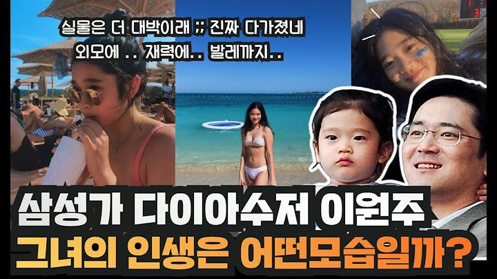삼성 이재용 딸 이원주 근황 공개되자 난리난 소름돋는 외모 클라스(+재산 스펙)