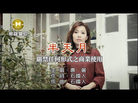 唐儷-半天月【KTV導唱字幕】1080p
