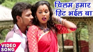Chilam Hamar Hit Bhail Ba - Mithun Raj - Mehari Chahi Pakistan Se - Bhojpuri Hit Songs 2017 new