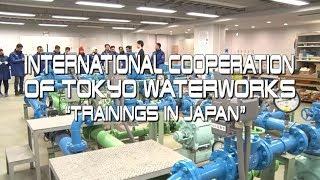 """Tokyo Today~International Cooperation of Tokyo Waterworks """"Trainings in Japan""""~"""