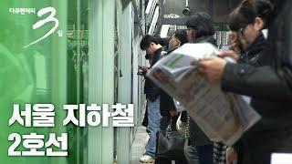 [다큐3일] 서울지하철 2호선 72시간 - 삶, 을지로 순환선에 오르다